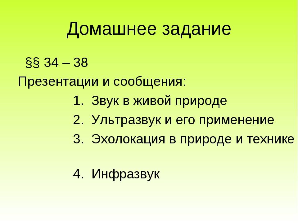 Домашнее задание §§ 34 – 38 Презентации и сообщения: 1. Звук в живой природе...