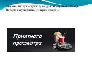 Обязательно досмотрите дома до конца фильм о Параде Победы и мультфильм «Стар