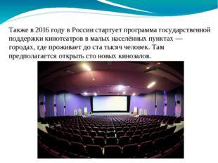 Также в 2016 годув России стартует программа государственной поддержки кинот