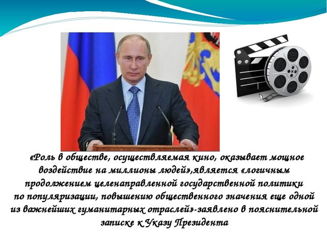 «Роль в обществе, осуществляемая кино, оказывает мощное воздействие намилли...