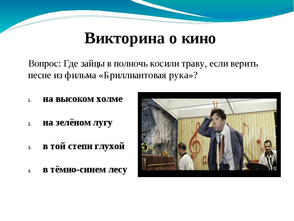 вопросы по российскому кино выборе термобелья