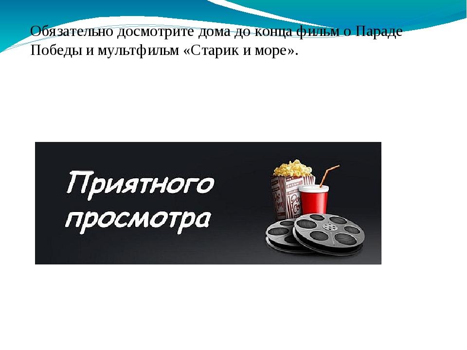 Обязательно досмотрите дома до конца фильм о Параде Победы и мультфильм «Стар...