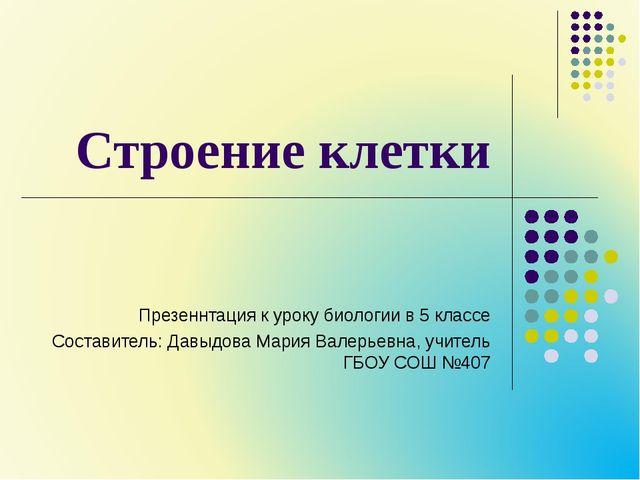 Строение клетки Презеннтация к уроку биологии в 5 классе Составитель: Давыдов...