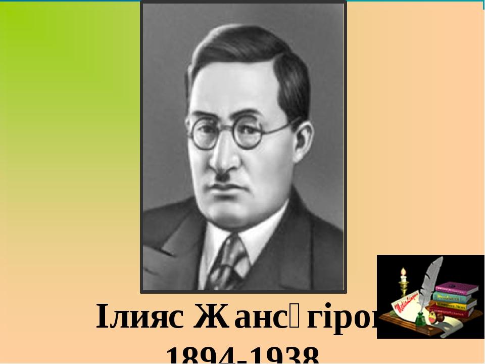Ілияс Жансүгіров 1894-1938