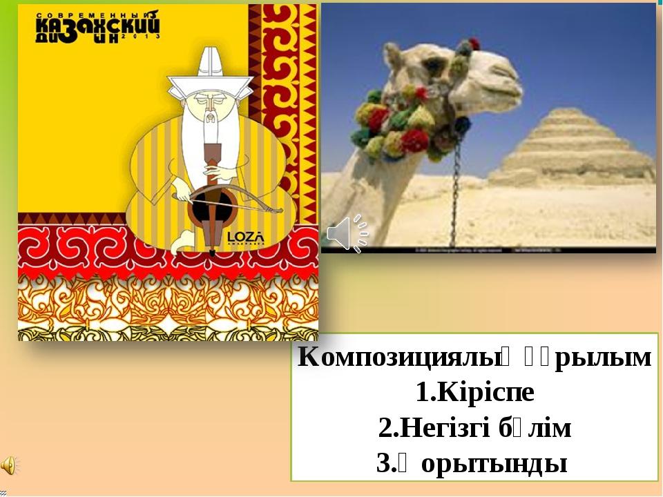 Композициялық құрылым 1.Кіріспе 2.Негізгі бөлім 3.Қорытынды