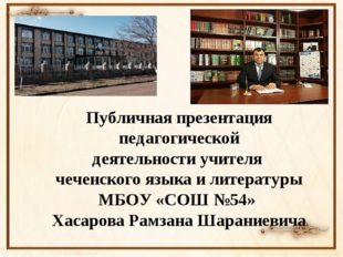Публичная презентация педагогической деятельности учителя чеченского языка и