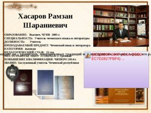 ОБРАЗОВАНИЕ: Высшее, ЧГПИ 2003 г. СПЕЦИАЛЬНОСТЬ: Учитель чеченского языка и
