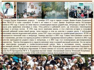 Я, Хасаров Рамзан Шараниевич, родился 7 сентября 1975 года в горном селении Д