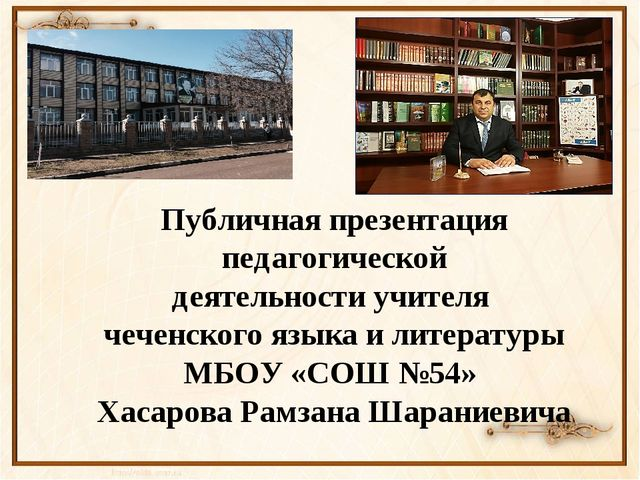 Публичная презентация педагогической деятельности учителя чеченского языка и...