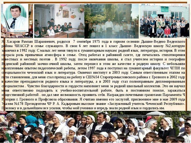 Я, Хасаров Рамзан Шараниевич, родился 7 сентября 1975 года в горном селении Д...