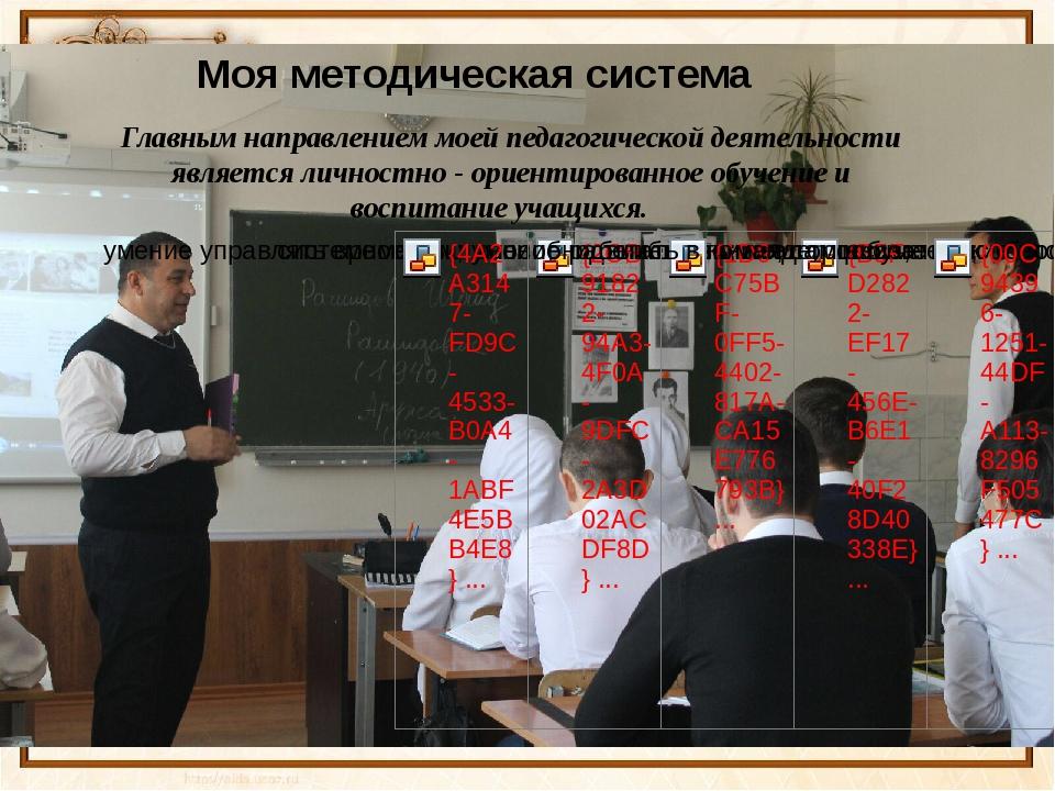 Моя методическая система Главным направлением моей педагогической деятельност...