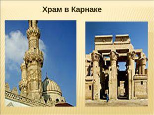 Храм в Карнаке