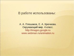 А. А. Плешаков, Е. А. Крючкова. Окружающий мир. 4 класс. http://images,google