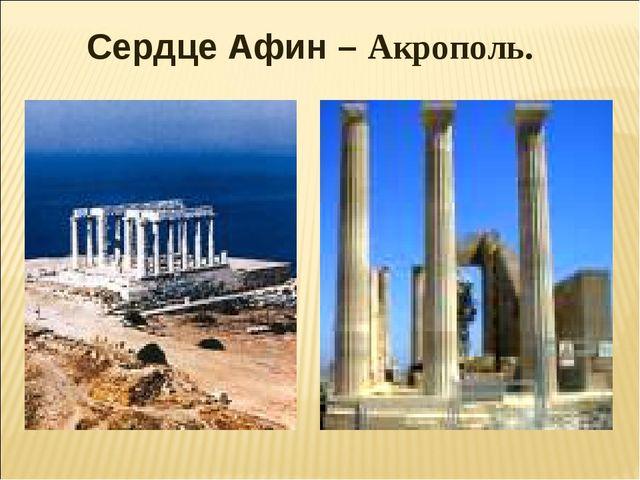 Сердце Афин – Акрополь.