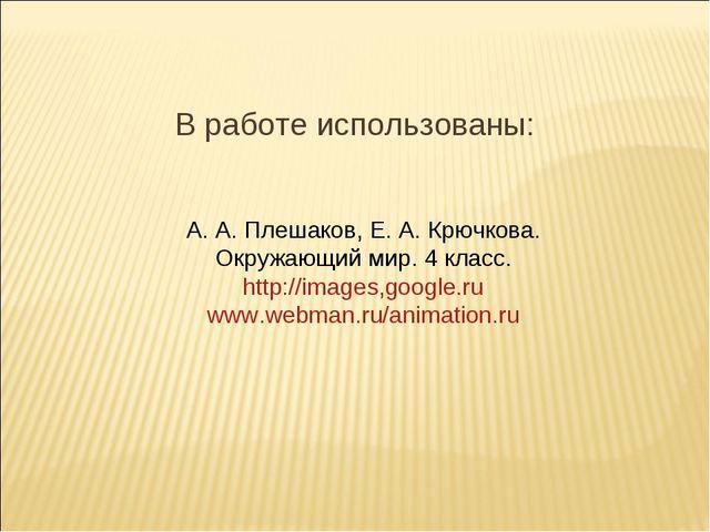 А. А. Плешаков, Е. А. Крючкова. Окружающий мир. 4 класс. http://images,google...