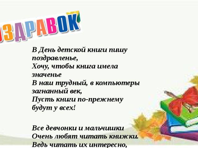 В День детской книги пишу поздравленье, Хочу, чтобы книга имела значенье В на...