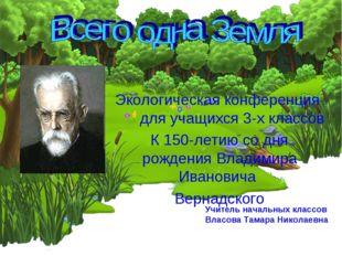 Экологическая конференция для учащихся 3-х классов К 150-летию со дня рождени