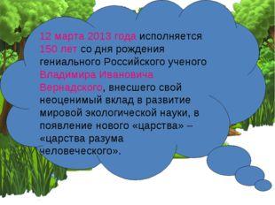 12 марта 2013 года исполняется 150 лет со дня рождения гениального Российског