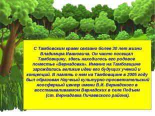 С Тамбовским краем связано более 30 лет жизни Владимира Ивановича. Он часто