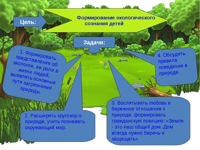 Цель: Формирование экологического сознания детей Задачи: 1. Формировать предс...