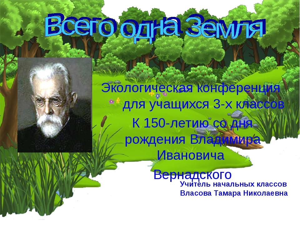 Экологическая конференция для учащихся 3-х классов К 150-летию со дня рождени...