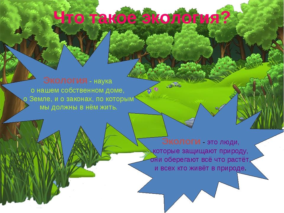 Что такое экология? Экология - наука о нашем собственном доме, о Земле, и о з...