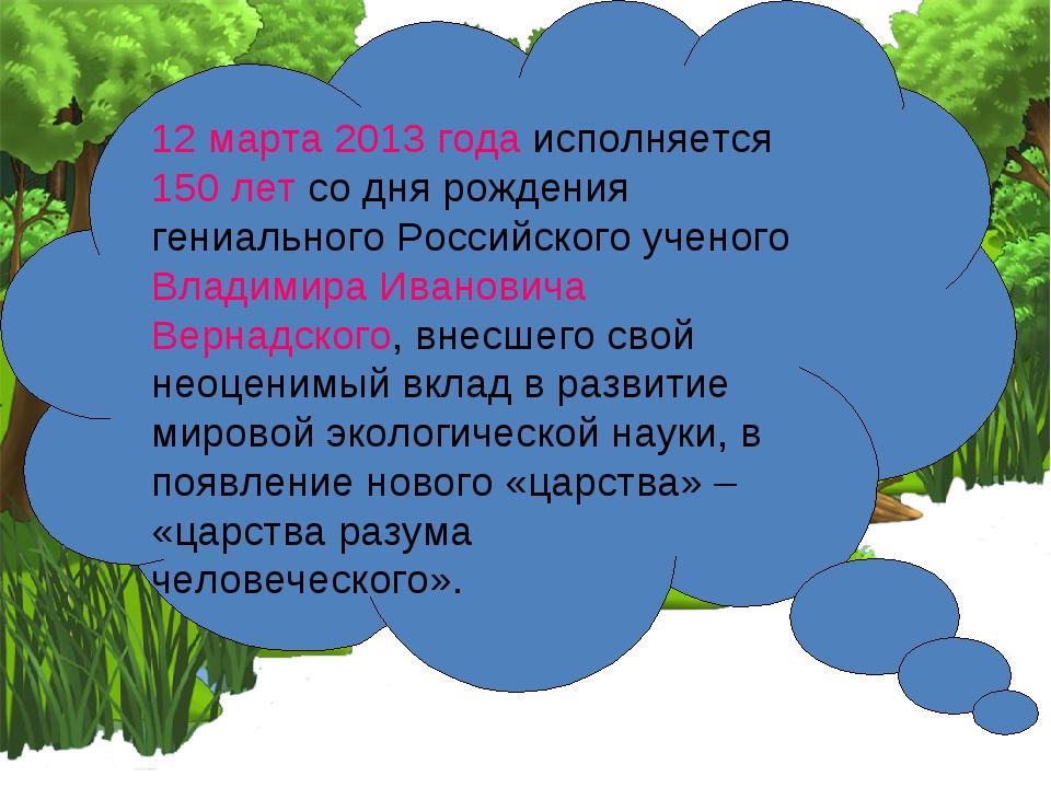 12 марта 2013 года исполняется 150 лет со дня рождения гениального Российског...