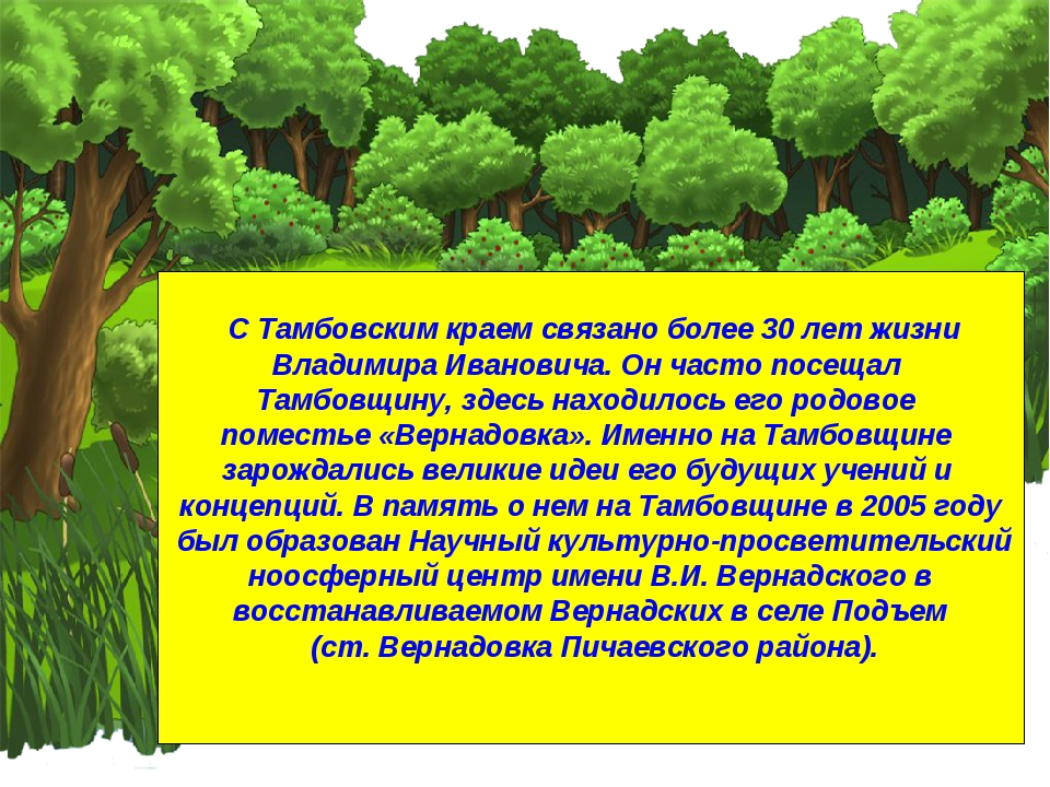 С Тамбовским краем связано более 30 лет жизни Владимира Ивановича. Он часто...