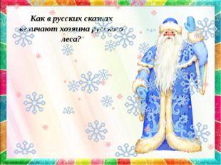 Как в русских сказках величают хозяина русского леса?