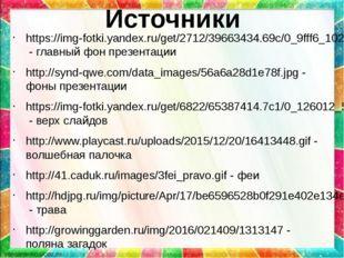 https://img-fotki.yandex.ru/get/2712/39663434.69c/0_9fff6_10289b56_XL.png - г