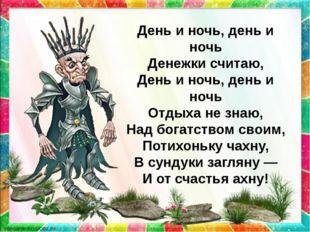 День и ночь, день и ночь Денежки считаю, День и ночь, день и ночь Отдыха не з