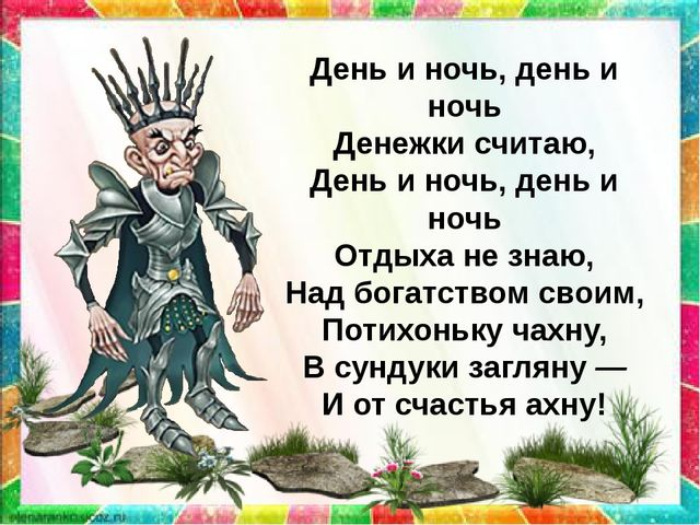 День и ночь, день и ночь Денежки считаю, День и ночь, день и ночь Отдыха не з...