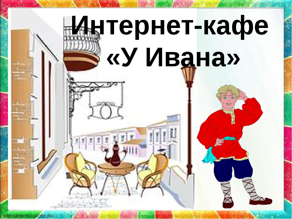 Интернет-кафе «У Ивана»