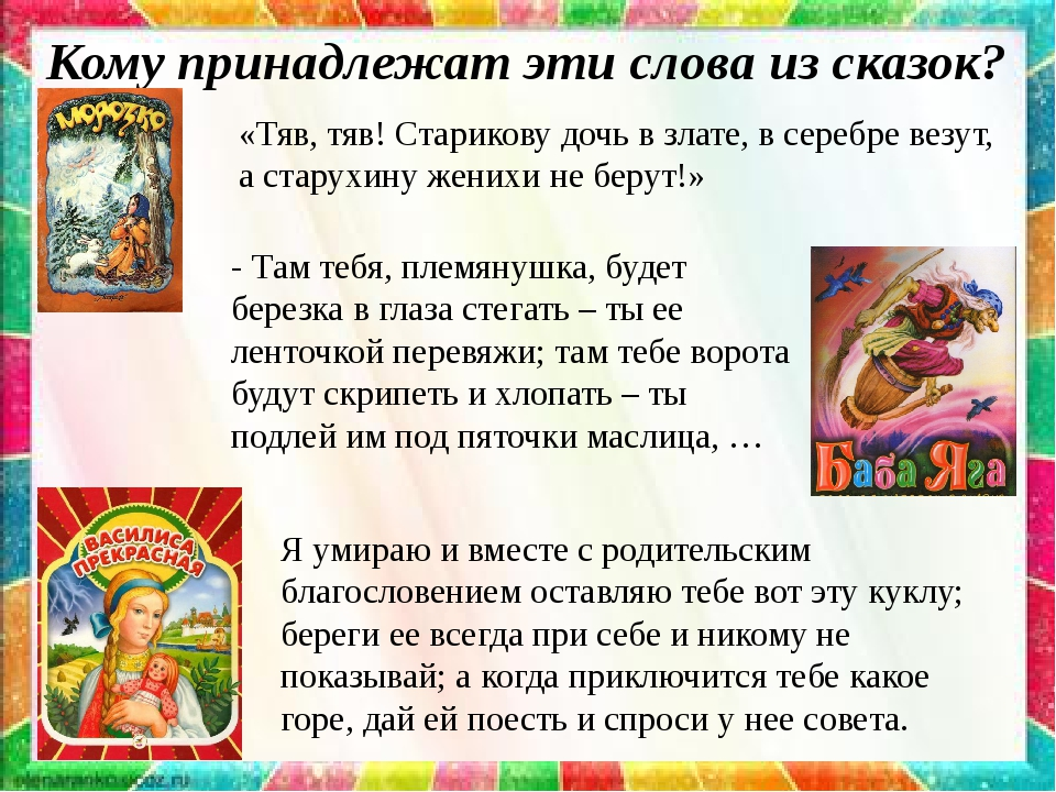 Кому принадлежат эти слова из сказок? «Тяв, тяв! Старикову дочь в злате, в се...