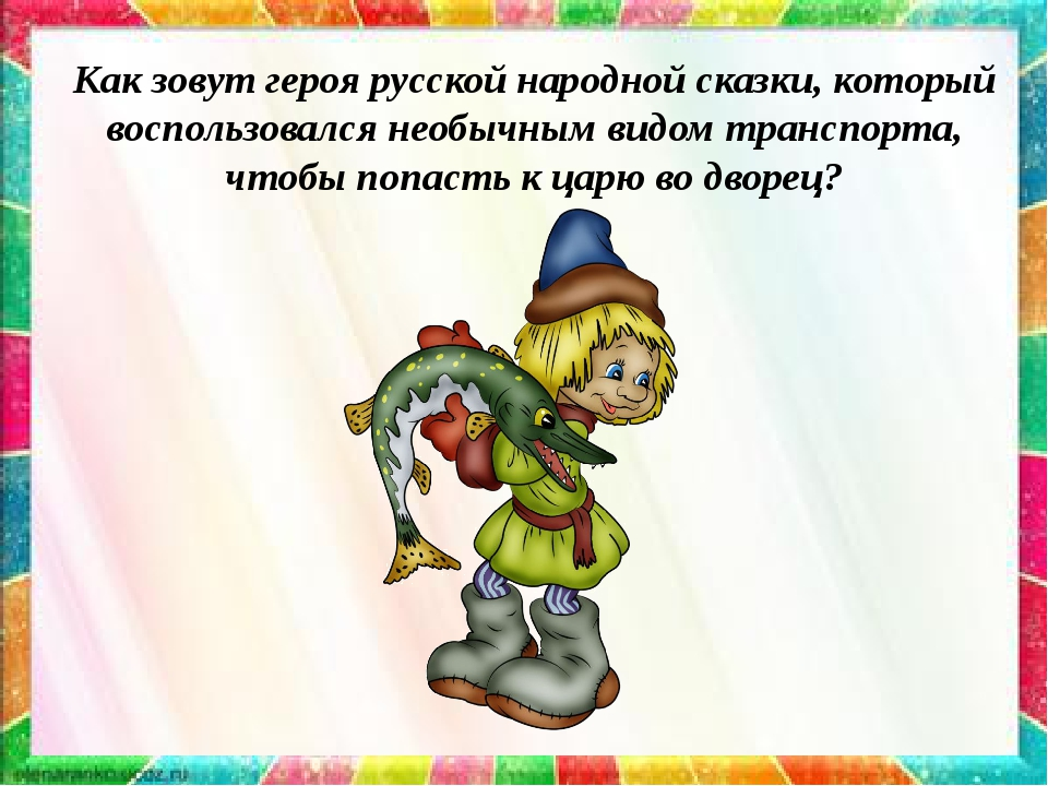 Как зовут героя русской народной сказки, который воспользовался необычным вид...