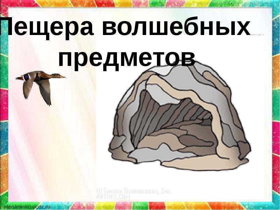Пещера волшебных предметов