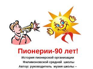 Пионерии-90 лет! История пионерской организации Филимоновской средней школы А