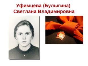 Уфимцева (Булыгина) Светлана Владимировна