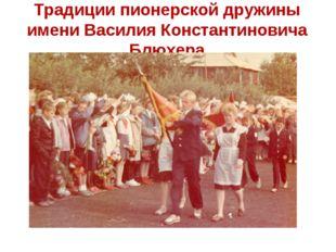 Традиции пионерской дружины имени Василия Константиновича Блюхера