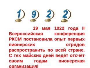 19 мая 1922 года II Всероссийская конференция РКСМ постановила опыт первых п