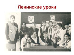 Ленинские уроки