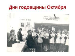 Дни годовщины Октября