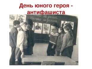 День юного героя - антифашиста