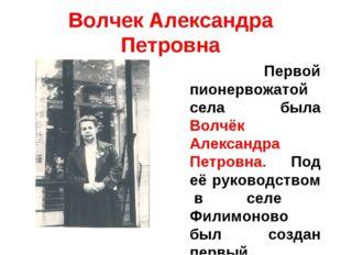 Волчек Александра Петровна Первой пионервожатой села была Волчёк Александра П