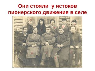 Они стояли у истоков пионерского движения в селе