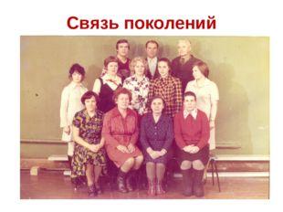 Связь поколений