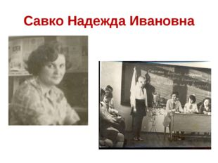 Савко Надежда Ивановна