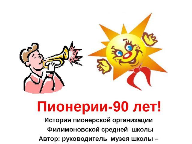 Пионерии-90 лет! История пионерской организации Филимоновской средней школы А...