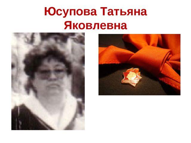 Юсупова Татьяна Яковлевна