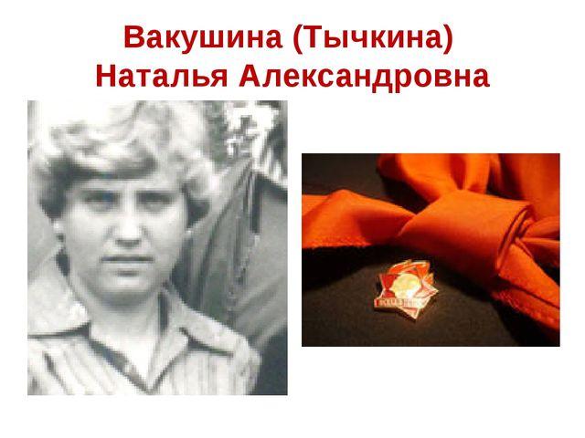 Вакушина (Тычкина) Наталья Александровна
